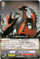 Prowling Dragon, Striken EB09/020 C