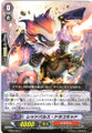 Red Pulse Dracokid EB09/028 C