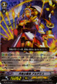 Battle Deity of the Night, Artemis SP BT10/S10