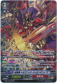 "Eradicator, Dragonic Descendant ""Sigma"" G-BT12/S05 SP"