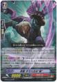 "Stealth Beast, Tamahagane ""Metsu"" G-BT12/016 RR"