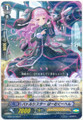 Battle Sister, Baumkuchen G-BT12/029 R