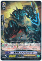 Demon World Castle, Fangenbose G-BT12/063 C