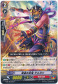 Blasting Stealth Rogue, Teruyoshi G-BT12/072 C