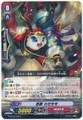 Stealth Beast, Kazemomo G-BT12/075 C