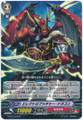Electrobutcher Dragon G-BT12/076 C