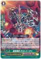 Genesis Machine Deity, Desthagen G-CB06/018 R