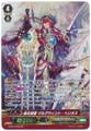 Master Swordsman of First Light, Gurguit Helios G-BT13/S03 SP