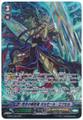 Shining Fang Liberator, Garmore Excel G-BT13/S10 SP