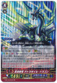 Blue Wave Marshal Dragon, Tetra-boil Dragon G-BT13/Re03 RRR