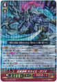 Law Deity of the Fifth Caution, Yasuie Genma G-BT13/010 RRR