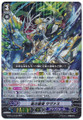 Champion of Storms, Thavas G-BT13/012 RRR
