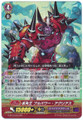 Black Horned King, Bullpower Agrius G-BT13/021 RR
