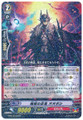 Stealth Rogue of Retaliation, Ooboshi G-BT13/043 R
