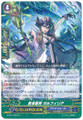 Blue Wave Armor General, Galfilia G-BT13/047 R