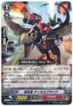 Gliding Dragon, Dimorglide G-BT13/080 C