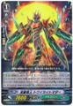 Flowing Mutant, Twilight Madder G-EB02/028 R