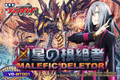 Movie Trial Deck 1 Malefic Deletor 1st ver Trial Deck