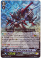 Super Dimensional Robo, Dainexus G-EB03/008 RRR