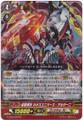 Death Star-vader, Chaos Universe Alththani G-EB03/020 RR