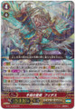 Immortal Holy Sword, Fides G-BT14/004 GR