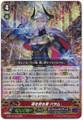 One who Hunts Souls, Balaam G-BT14/012 RRR