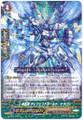 Holy Dragon, Defend Hold Dragon G-BT14/028 R