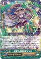 Ultimate Regalia of Affection, Eir G-BT14/036 R