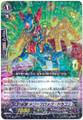 Pulsar, Merry Block Dragon G-BT14/049 R