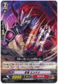 Stealth Dragon, Enbai G-BT14/076 C