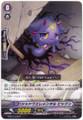Shadow Elemental, Biggun G-BT14/100 C