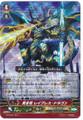Golden Dragon, Ray Breath Dragon G-FTD01/001 Foil