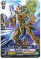 Knight of Dawnlight, Jago G-FTD01/005
