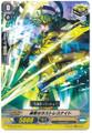 Rustless Knight of Speed Attack G-FTD01/015