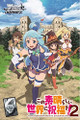 KonoSuba 2 Booster BOX