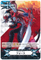 Imaginary Gift/Force Dragonic Overlord V-TD02/0006