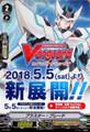 Blaster Blade V-PR/0001 PR