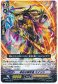 Red Rainbow Liberator, Balin R BT15/025