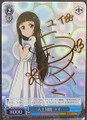 Yui, Artificial Intelligence Signed SAO/S20-081SP SP