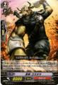 Stealth Fiend, Gozuou C BT13/051
