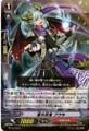 Storm Stealth Rogue, Fuuki C BT13/053