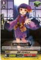 Stealth Fiend, Zashikihime C BT13/060