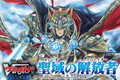 Card fight vanguard Trial Deck VG-TD08 Liberator of the Sanctuary Japanese