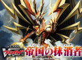Eradicator of the Empire Trial deck VG-TD09 Japanese