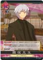 Kiriya Sensei. Vol.2/S008R