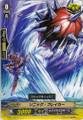 Sonic Breaker C BT02/045