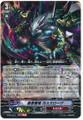Covert Demonic Dragon, Kasumi Rouge Festival ver FC02/013