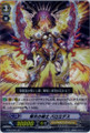 Swordsman of Exploding Flames, Palomides SP BT03/S04