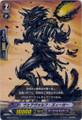 Werewolf Sieger R BT03/022