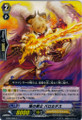 Swordsman of the Blaze, Palamedes C BT03/064